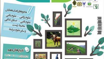اولین همایش ملی علوم کشاورزی و زیست محیطی ایران، بهمن ۹۷