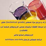 تولید محلولها و معرفهای آزمایشگاهی و تحقیقاتی