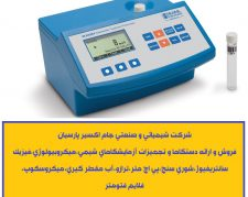 فروش و ارائه دستگاها و تجهیزات آزمایشگاهای شیمی،میکروبیولوژی،فیزیک و…
