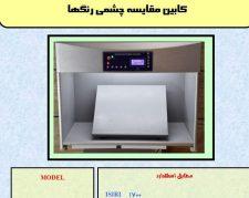 دستگاه کابین نور (کالرمچینگ)